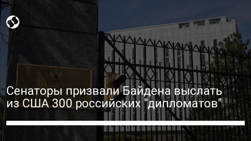 """Сенаторы призвали Байдена выслать из США 300 российских """"дипломатов"""""""