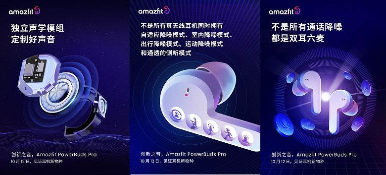 Уникальные наушники Amazfit могут отслеживать вашу осанку, ЧСС, предлагают несколько режимов умного шумоподавления и звук высочайшего качества