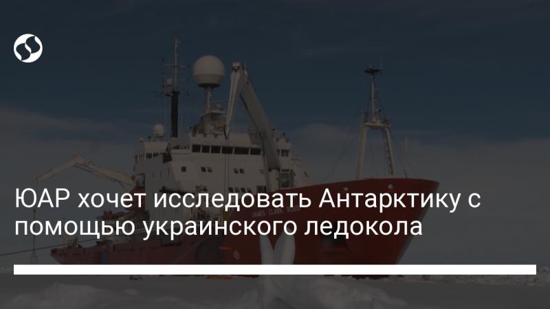 ЮАР хочет исследовать Антарктику с помощью украинского ледокола